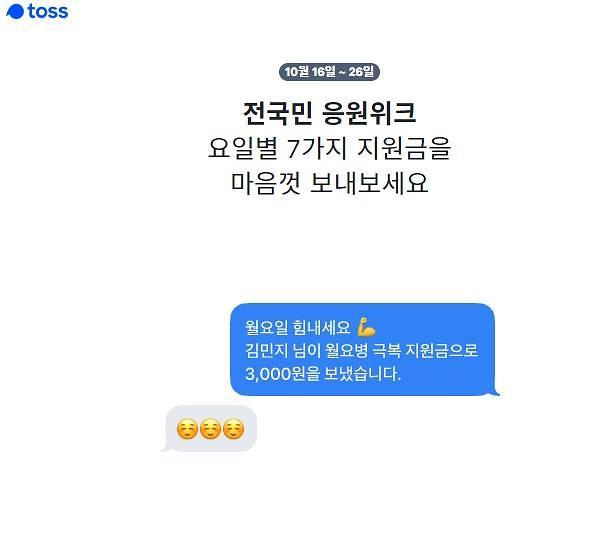 토스 전국민 응원위크 초성퀴즈 정답은?
