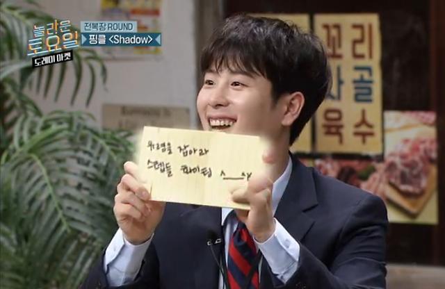 핑클 Shadow(섀도우) 가사는? 놀토 도레미마켓 문근영·김선호 출연