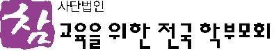 """참교육학부모회 세종시지부 """"여자축구부 가혹행위 의혹, 감사에 나서라"""""""