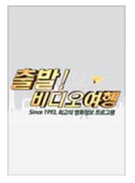 '출발 비디오여행' 깜짝 급상승… 시청률 상승폭 모두 제쳤다