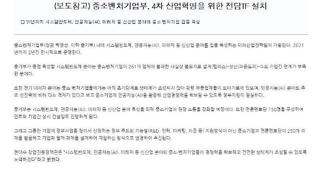 """[2019 국감] 중기부 엉터리 보도자료…""""수치오기·내용삭제로 공신력 떨어져"""""""