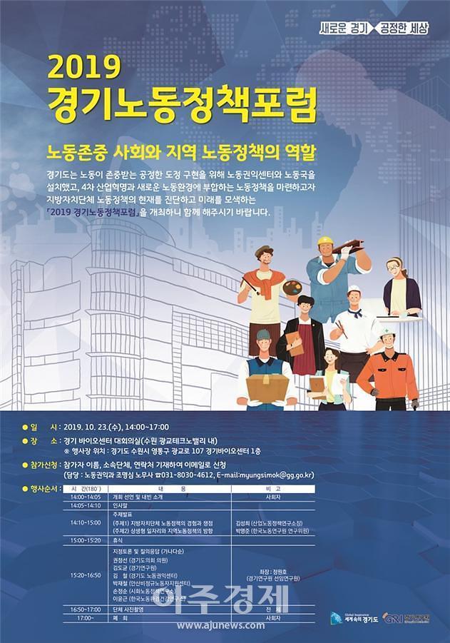 경기노동정책포럼, 수원(광교) 경과원 바이오센터 대회의실에서