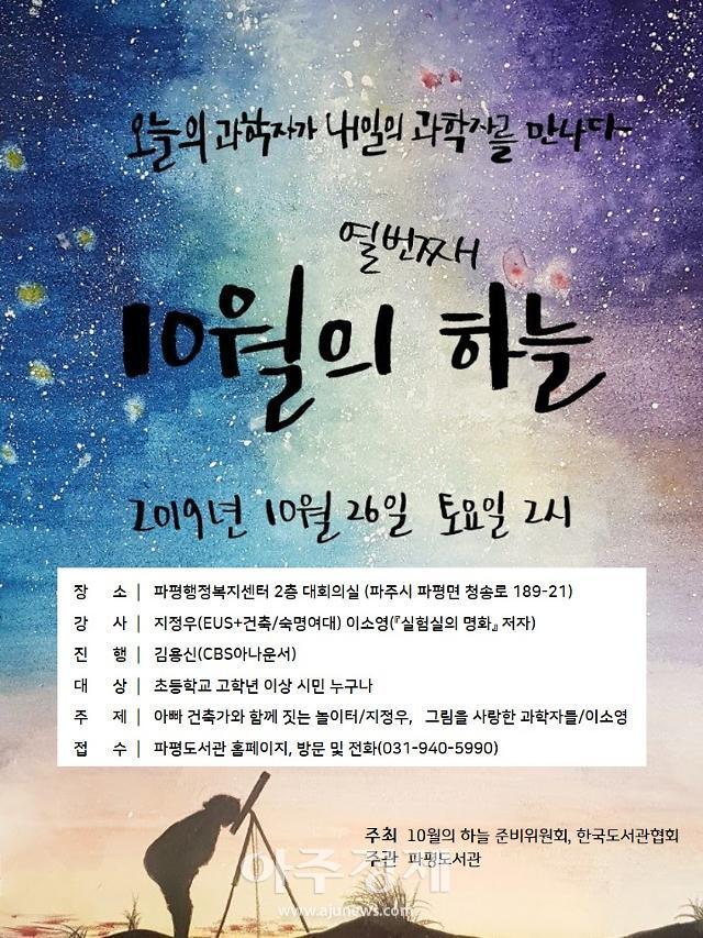 파평도서관, 재능기부 과학 강연'10월의 하늘'개최