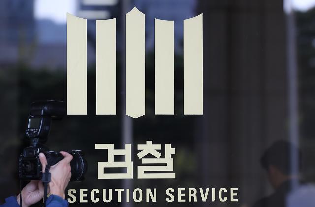 [포토] 검찰, 정경심 동양대 교수 구속영장 청구
