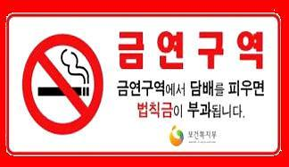 인천시, 금연대상시설 일제점검 실시