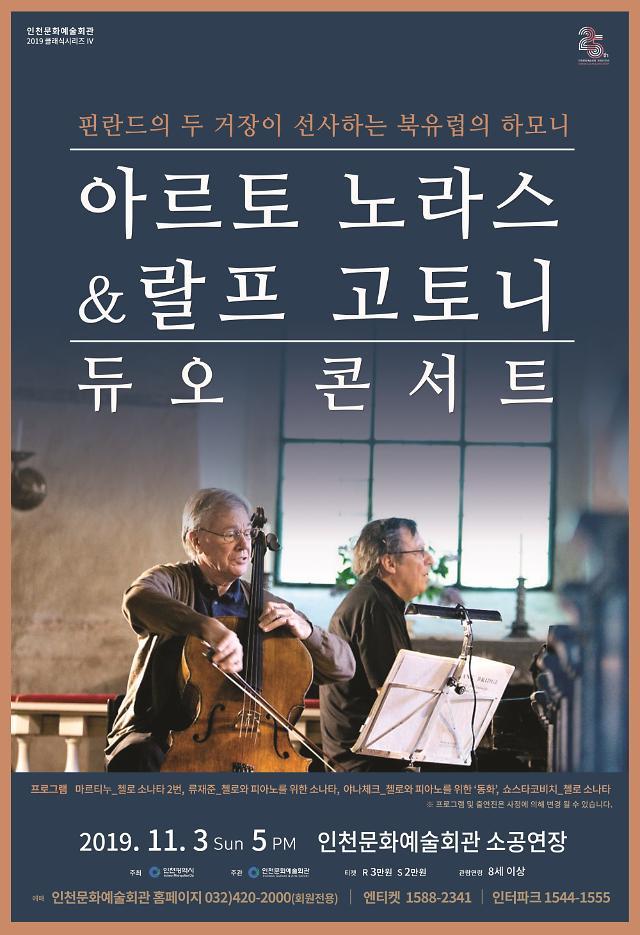 아르토 노라스 & 랄프 고토니 듀오 콘서트 인천에서 개최…인천문화예술회관 '클래식 시리즈' 2019년 네번째 무대