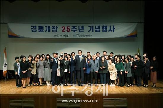 경륜경정, 개장 25주년 맞아  기념행사 개최