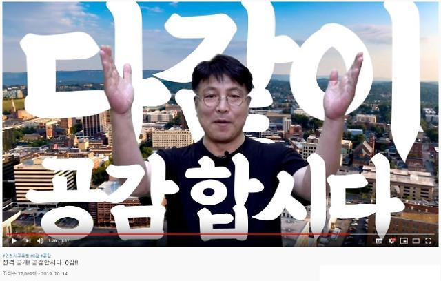 """도성훈 인천시교육감 """"공감""""홍보영상 유튜브에서 관심 뜨거워"""