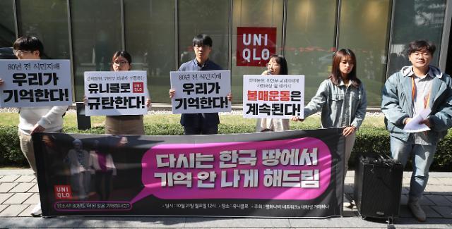 韩民众举行优衣库抗议活动
