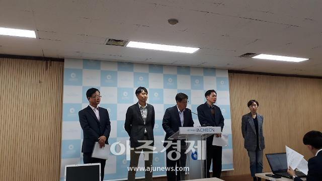 [특집]인천시, '인천e음' 지속가능성 확보를 위한 안정된 캐시백 지원방안 마련