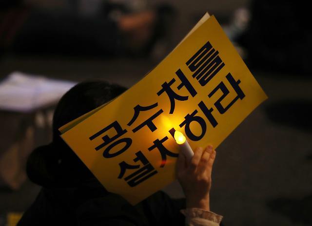 [팩트체크] 공수처가 정권 사냥개? 중국에만?