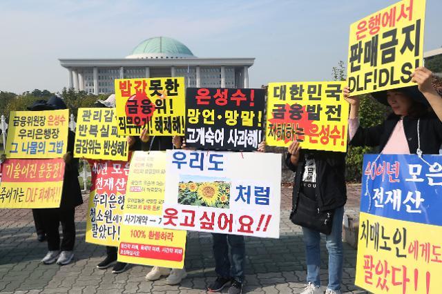 [포토] DLF·DLS 상품 피해 철저히 조사하라