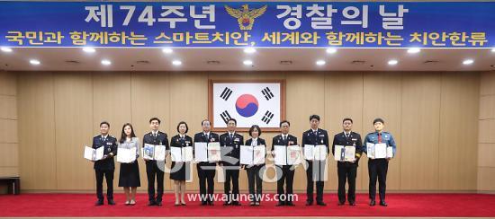 경기남부청,  전국 18개 지방청 중 1위 대통령 단체표창 수상
