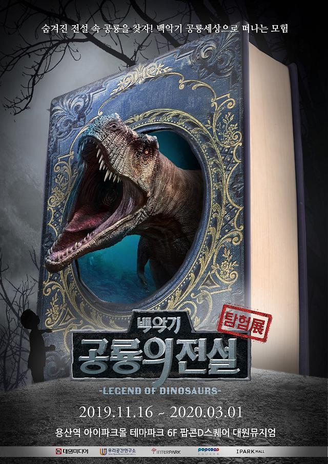 대원미디어, '백악기 공룡의 전설 탐험전' 개최