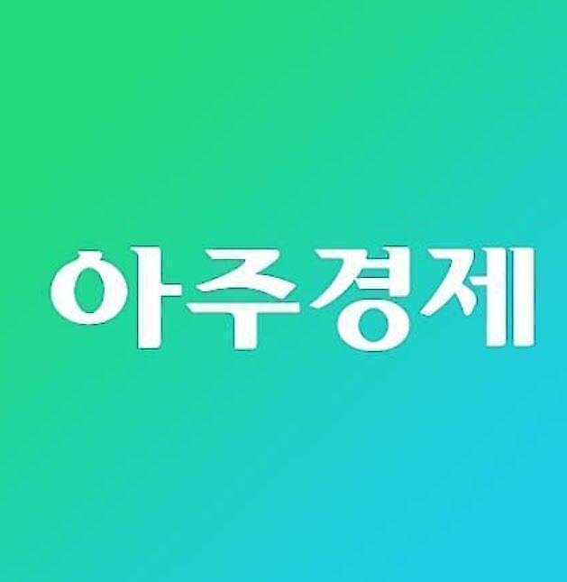 [아주경제 오늘의 뉴스 종합] 檢, 정경심 구속영장 청구…사모펀드·부정입학 의혹 外