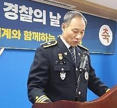 세종지방경찰청, 제74주년 경찰의날 기념식