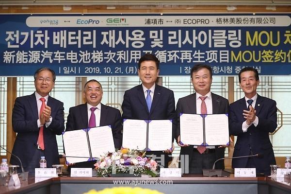 포항시, ㈜에코프로·중국 GEM사와 전기차 배터리 사업 투자 양해각서 체결