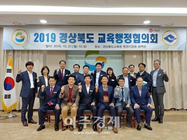 경북도·교육청, 교육행정협의회 통한 교육 협치 강화