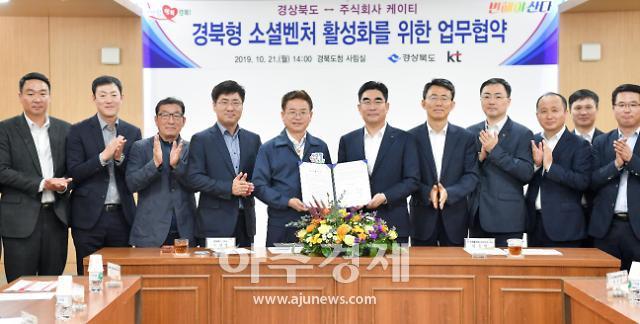 경북도·KT, 경북형 소셜벤처 활성화 업무협약 체결