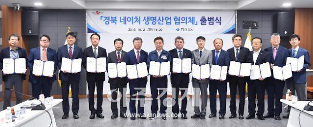 경북도, 네이처 생명산업 육성 위한 협의체 출범
