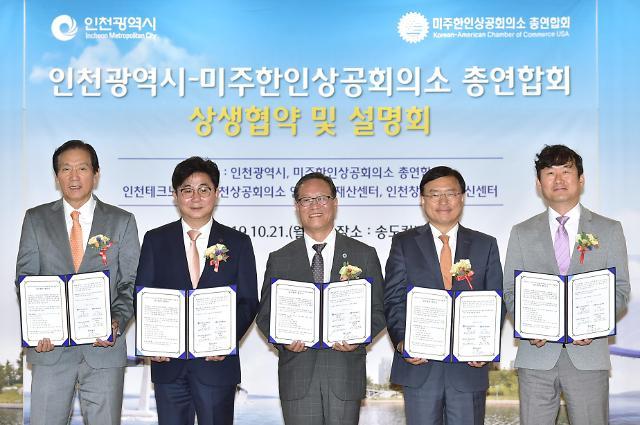 인천시-미주한인상공회의소총연합회, 동행 위해 손잡다
