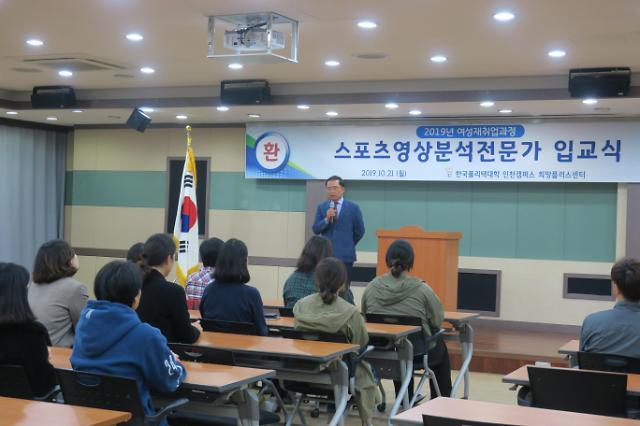 한국폴리텍대학 인천캠퍼스,은퇴체육인'을 위한 재취업과정 개설