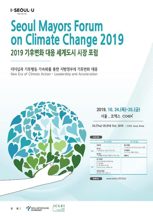 전 세계 37개 도시 시장들 서울서 모인다…2019 기후변화대응 세계도시 시장포럼 개최