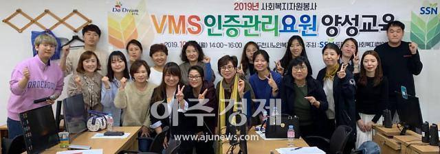 동두천시 사회복지협의회, 사회복지자원봉사 인증관리요원 양성교육 실시