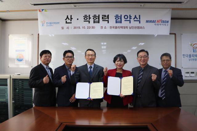 한국폴리텍대학 남인천캠퍼스, 취업률 향상을 위한 미래하이테크와 산학협력 약정체결식 행사 실시