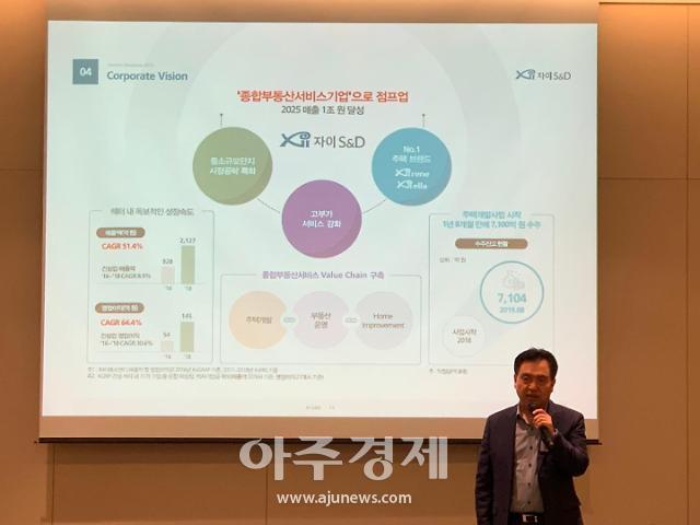 """자이에스앤디 내달 코스피 상장...김환열 대표 """"성장‧안정성 고루 갖출 것"""""""