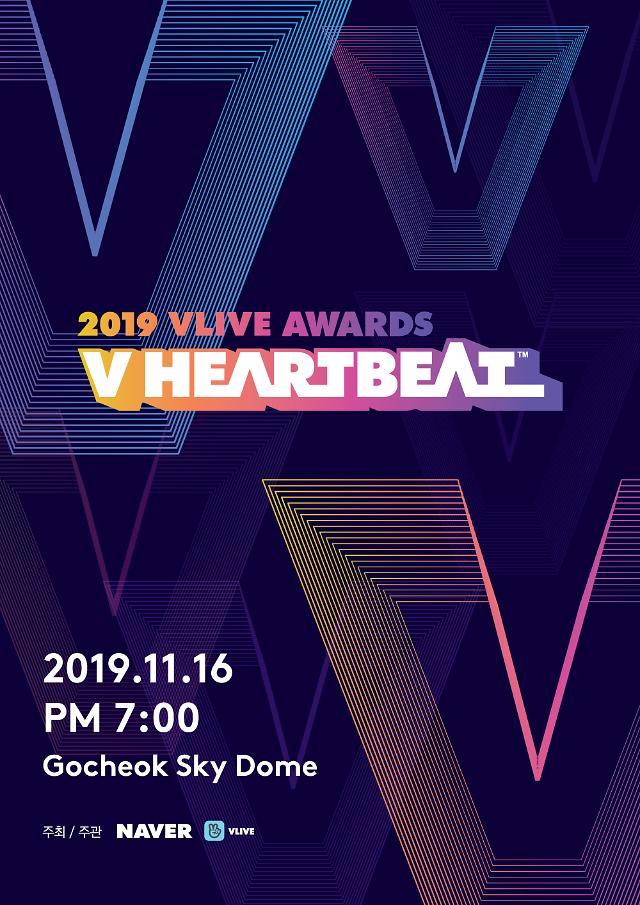 2019 브이라이브 어워즈 '브이 하트비트', 본상 수상자 공개... BTS·블랙핑크 포함