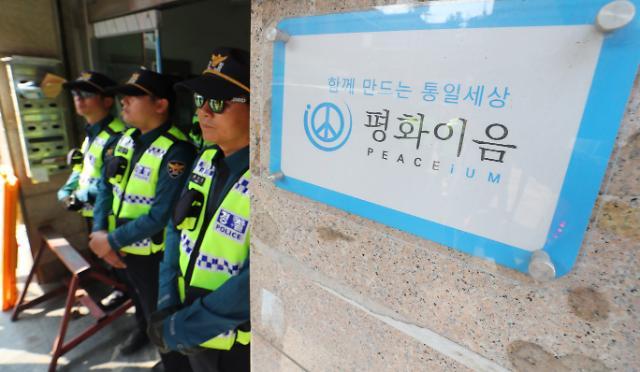 [포토] 경찰, 대진연 관련 시민단체 압수수색