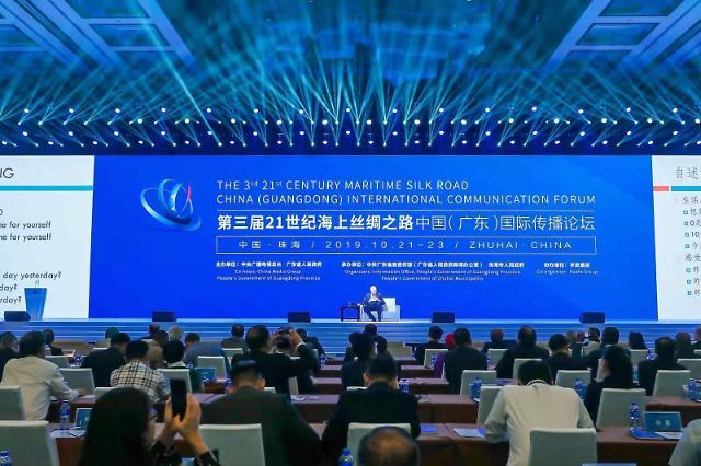 """第三届""""21世纪海上丝绸之路""""中国(广东)国际传播论坛在珠海举行"""