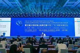 """.第三届""""21世纪海上丝绸之路""""中国(广东)国际传播论坛在珠海举行."""
