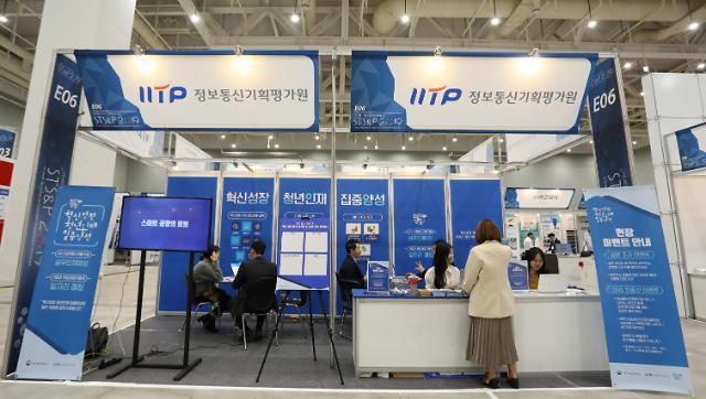 IITP 혁신성장 청년인재 집중양성, STS&P 2019 참가