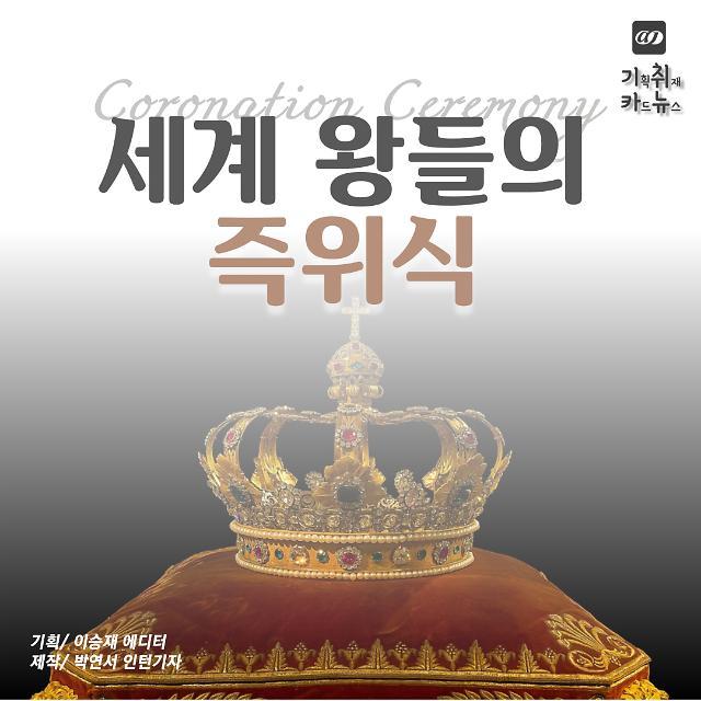 [카드뉴스] 나루히토 일왕부터 세계 각국 왕들의 즉위식 이모저모
