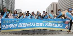 .韩国禁止职场欺凌法实施百天 四成上班族认为有改善.