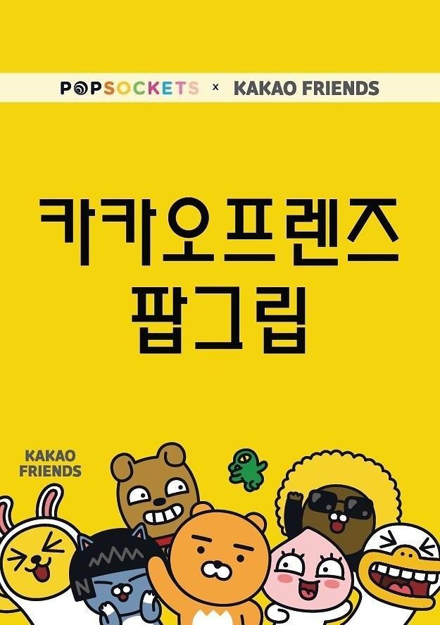 팝소켓코리아, '카카오 팝그립' 6종 출시