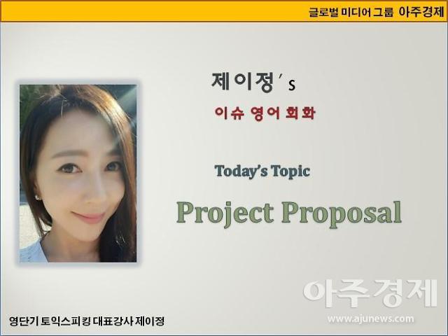 [제이정's 이슈 영어 회화] Project Proposal  (프로젝트 기획안)