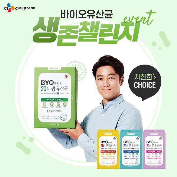 CJ '바이오 생존 유산균' 이벤트 행운 퀴즈 정답 완벽 공개