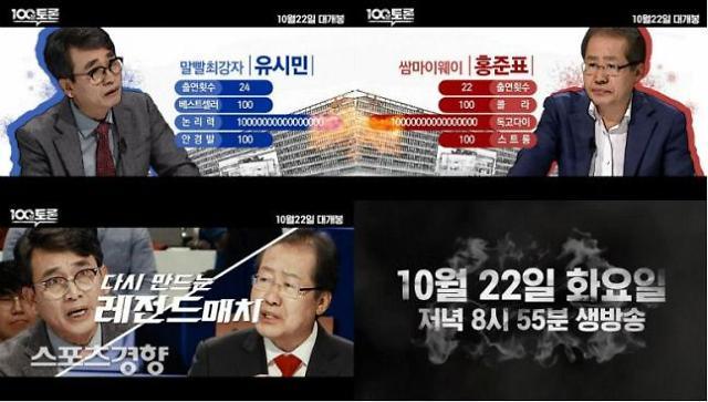 100분 토론, 유시민‧홍준표 '맞짱 토론'…20주년 기념 '120분 생방송'