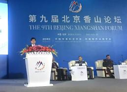 .韩副防长出席第九届北京香山论坛.