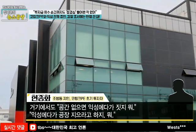 김어준 뉴스공장, 현종화는 누구? 조범동과 15년 지인