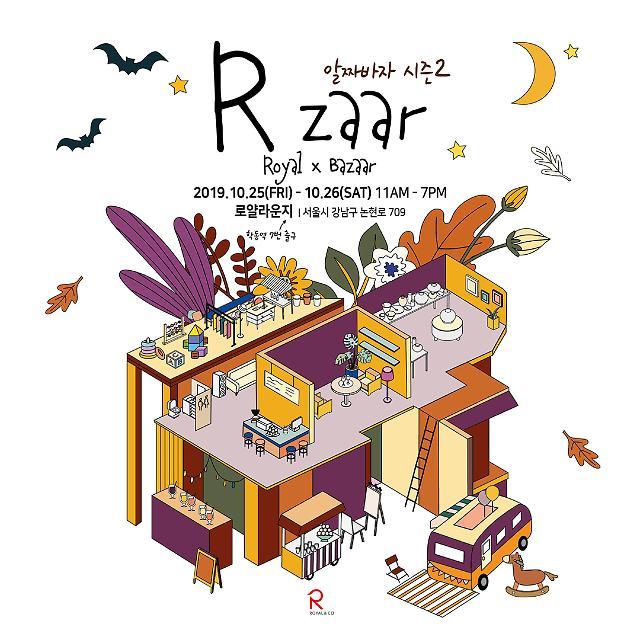 로얄앤컴퍼니, 제 2회 알짜바자 개최…40여개 브랜드 참여