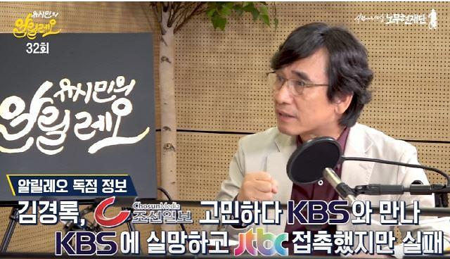"""유시민 """"윤석열, 정서적으로 특수부장에 머물러"""""""