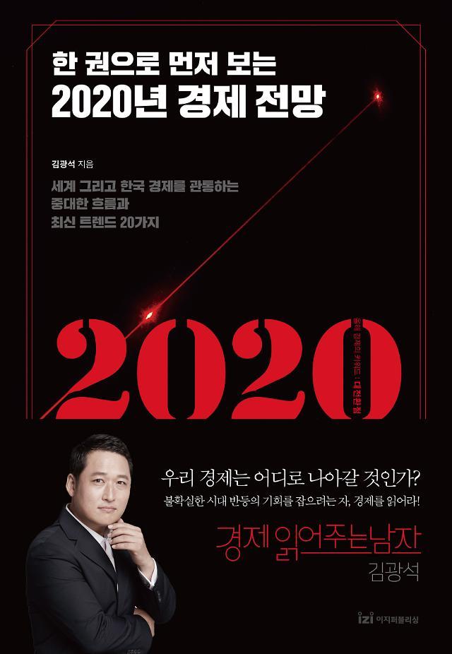[신간] 김광석의 한 권으로 먼저보는 2020년 경제전망