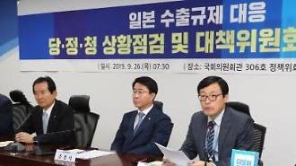 """당정청 """"日수출규제, 긴장 늦춰선 안돼…법개정·예산지원 대응"""""""