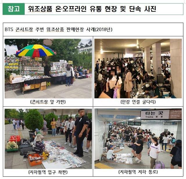 """정부, BTS 짝퉁 상품 단속…""""K-POP인기만큼 짝퉁 상품 늘어"""""""