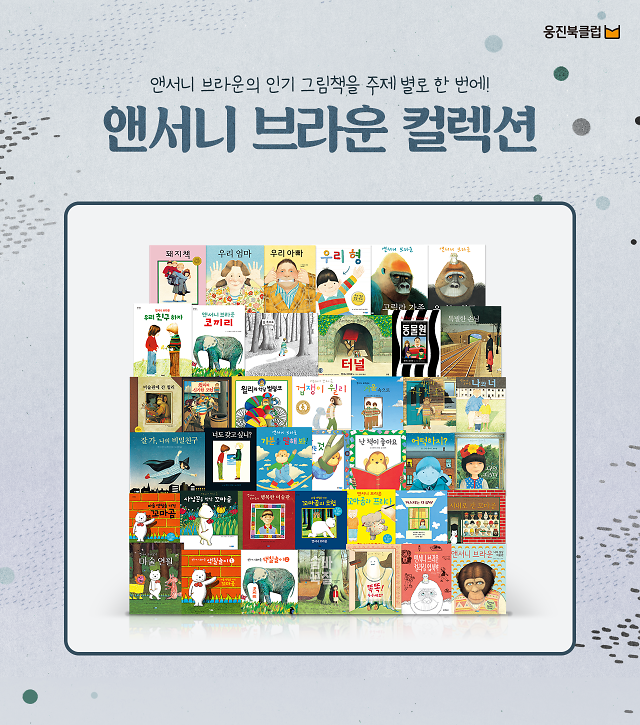웅진북클럽, 안데르센상 수상 작가 '앤서니 브라운' 컬렉션 출시