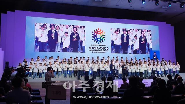 미래교육 체제와 방향 논의한다…'한-OECD 국제교육컨퍼런스' 개막